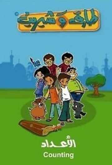 Counting in Arabic dvd