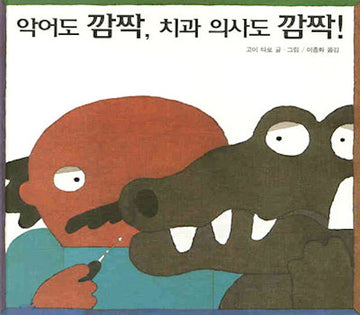 Crocodile and the Dentist (Korean Edition)