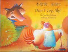 Don't Cry Sly Chinese and English
