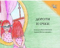 Dorothy and the Glasses - Russian Edition