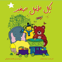 Every Small Child - Arabic Songs for Kids CD