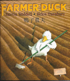 Farmer Duck - Bilingual Chinese Edition