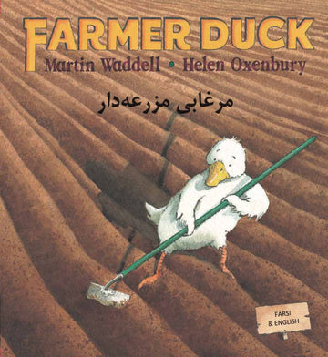 Farmer Duck - Farsi-English Edition