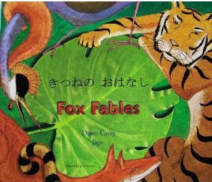 Fox Fables Japanese Edition