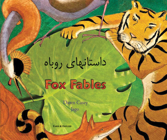 Fox Fables - Bilingual Farsi-English Edition