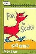 Fox in Socks - Bilingual Chinese