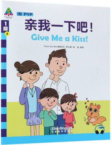 Level 1 - Give me a kiss!