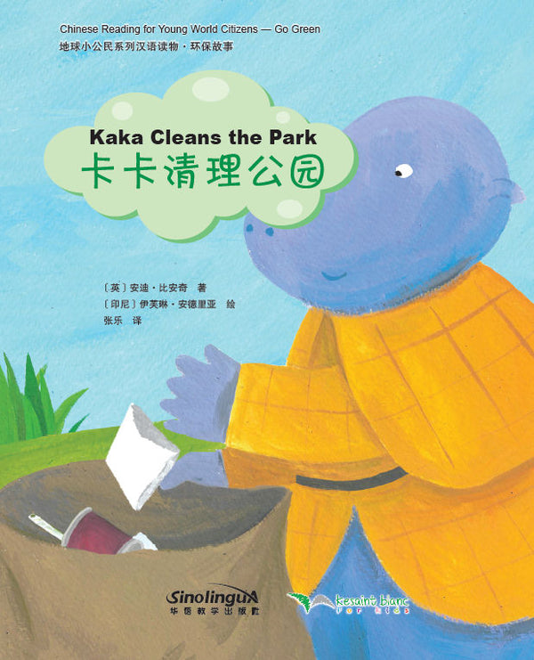 Chinese Reading for Young World Citizens  Go Green - Kaka Cleans the Park