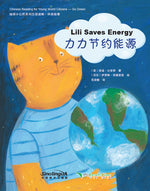 Chinese Reading for Young World Citizens Go Green - Lili Saves Energy