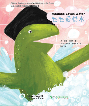 Chinese Reading for Young World Citizens Go Green - MaoMao Loves Water