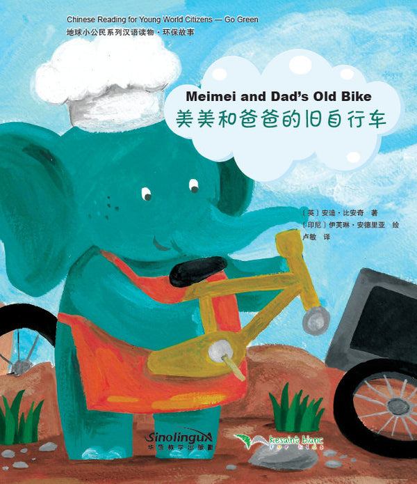 Chinese Reading for Young World Citizens Go Green - Meimei and Dad's Old Bike