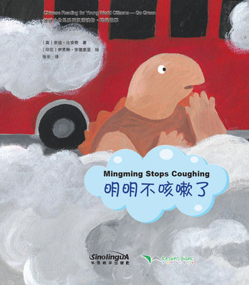 Chinese Reading for Young World Citizens  Go Green - Mingming Stops Coughing