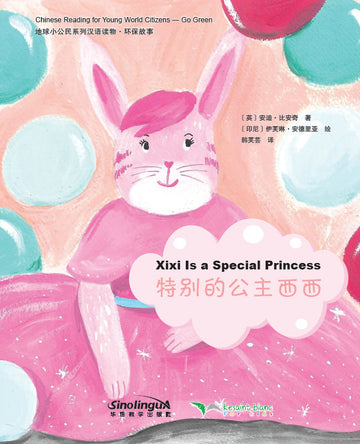 Chinese Reading for Young World Citizens  Go Green - Xixi Is a Special Princess