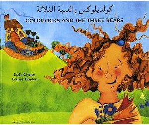 Goldilocks and the Three Bears Arabic and English