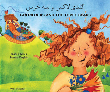 Goldilocks and the Three Bears - Bilingual Farsi-English Edition