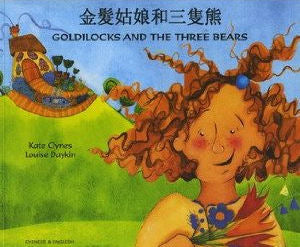 Goldilocks and the Three Bears Chinese and English