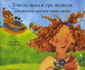 Goldilocks and the Three Bears Bilingual Russian Edition