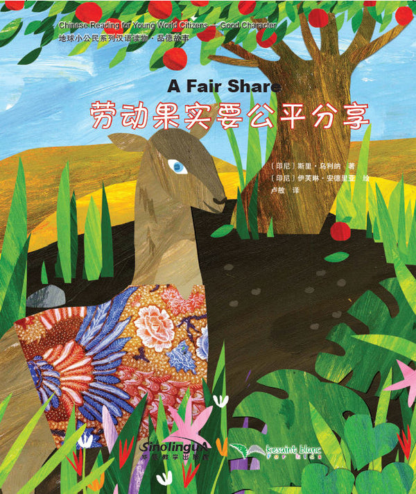 Chinese Reading for Young World Citizens Good Characters - A Fair Share