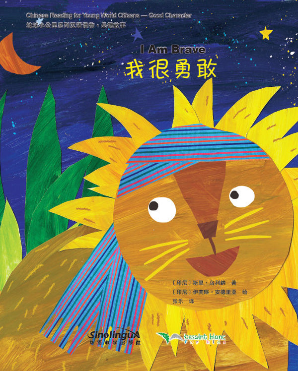 Chinese Reading for Young World Citizens Good Characters - I am Brave