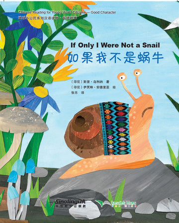 Chinese Reading for Young World Citizens Good Characters - If Only I Were Not a Snail