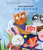 Chinese Reading for Young World Citizens Good Characters - Let's Share Food