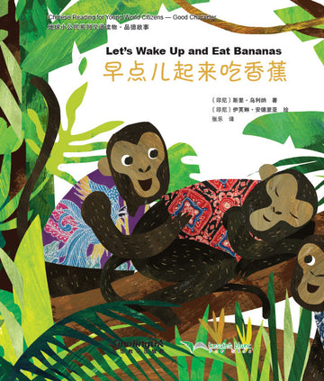 Chinese Reading for Young World Citizens Good Characters: Let's Wake up and Eat Bananas