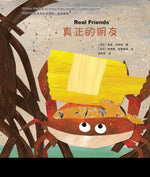 Chinese Reading for Young World Citizens Good Characters - Real Friends