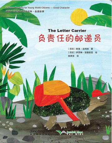 Chinese Reading for Young World Citizens Good Characters - the Letter Carrier
