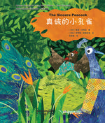 Chinese Reading for Young World Citizens Good Characters - the Sincere Peacock