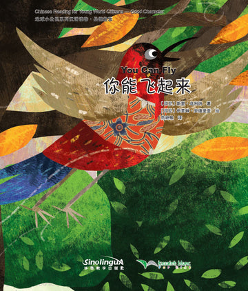 Chinese Reading for Young World Citizens Good Characters - You Can Fly
