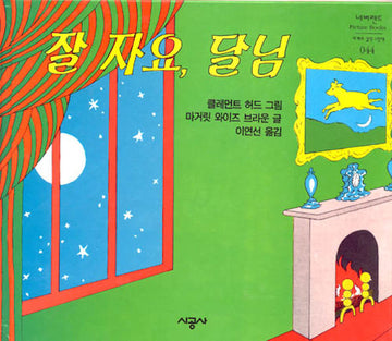 Good Night Moon (in Korean)