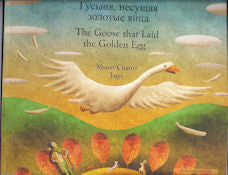 Goose Fables - Bilingual Russian edition