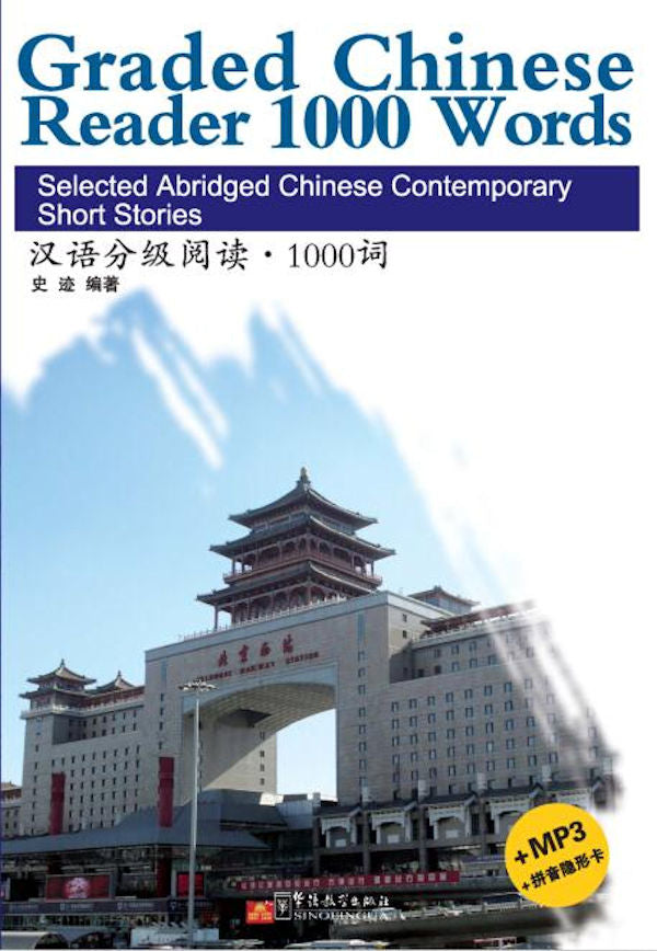 Graded Chinese Reader 1000 Words - Based on the vocabulary in International Curriculum for Chinese Language Education(2008) and Chinese Proficiency Test Syllabus(2009).