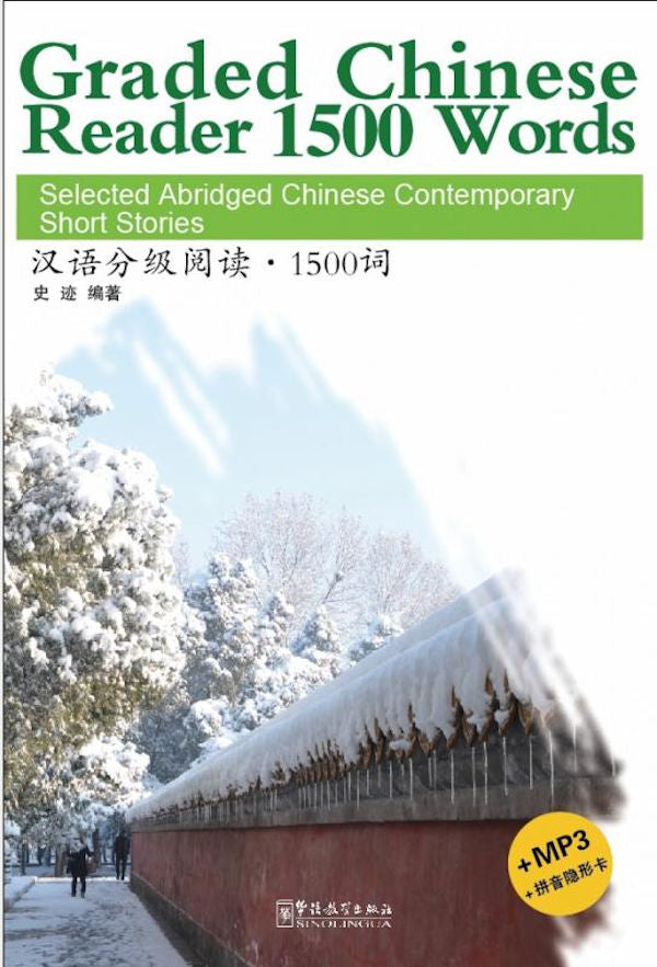 Graded Chinese Reader 1500 words - Abridged versions of ministories and novellas written by contemporary Chinese writers, reflecting the everyday lives of ordinary Chinese people;