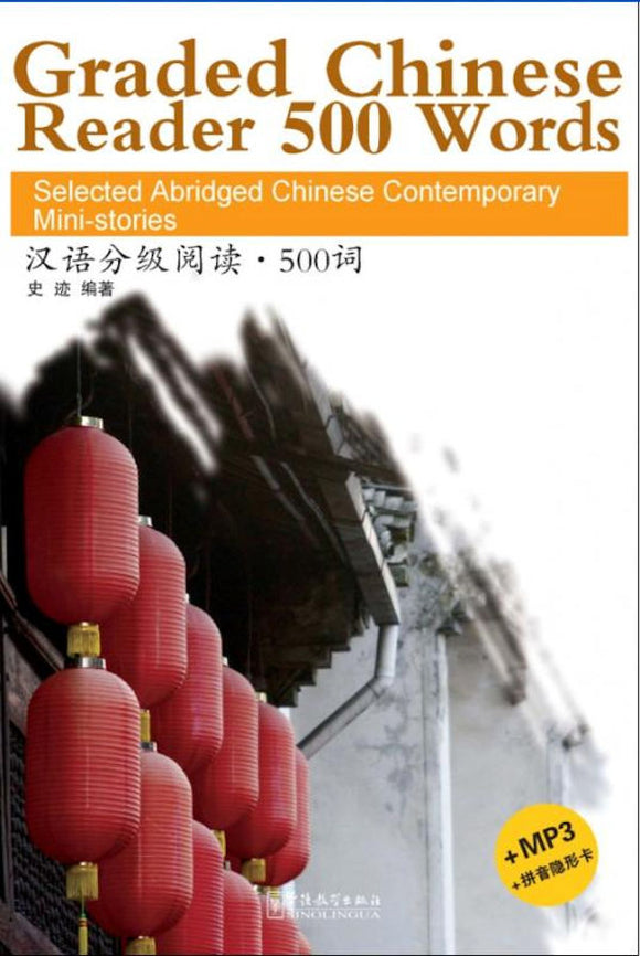 1) 500 Words - Graded Chinese Reader