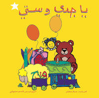 Grandpa and Grandma: Arabic Songs for Kids CD