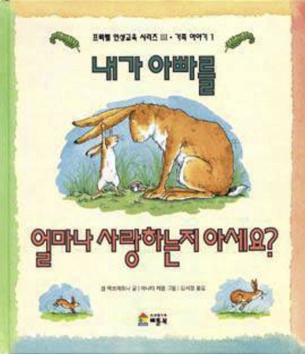 Guess how much I love you (Korean Edition)