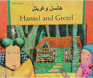Hansel and Gretel - Bilingual Arabic Edition