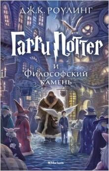 Harry Potter and the Philosopher's Stone - Russian