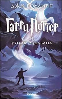 Harry Potter and the Prisonner of Azkaban - Russian
