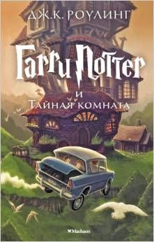 Harry Potter and the Chamber of Secrets - Rusian