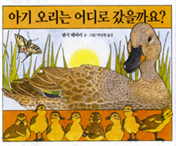 Have you seen my duckling? (Korean Edition)