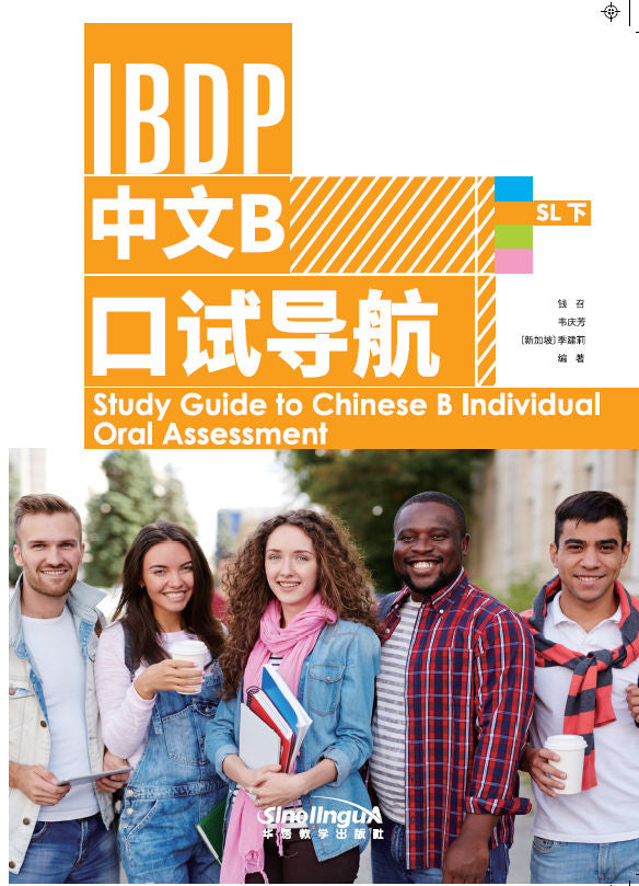 Study Guide to Chinese B Individual Oral Assessment 2