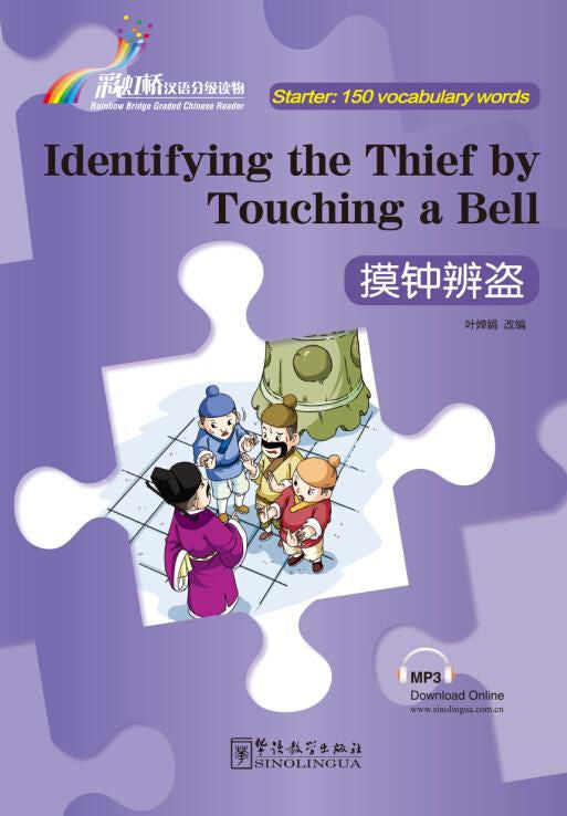 Level 0 - Starter Level - Identifying the Thief by Touching a Bell