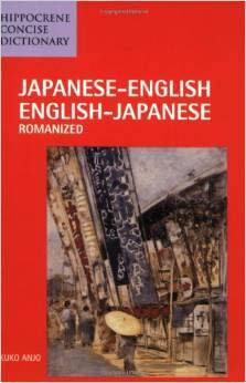 Japanese-English and English-Japanese Concise Dictionary
