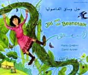 Jill and the Beanstalk - Bilingual Arabic Edition