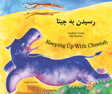 Keeping up with Cheetah - Bilingual Farsi-English Edition