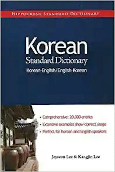 Korean-English and English-Korean Standard Dictionary