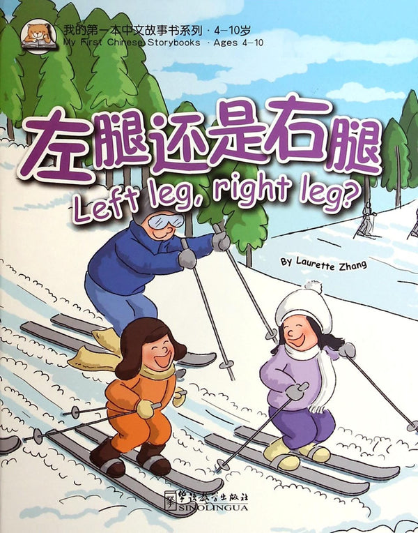 Left leg, right leg - My First Chinese Storybook - Bilingual Chinese and English with downloadable mp3 audio.