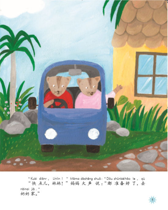 Chinese Reading for Young World Citizens— Go Green: Linlin Saves the Forest